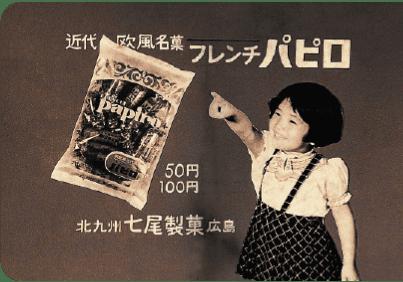 フレンチパピロ発売当初のテレビCM