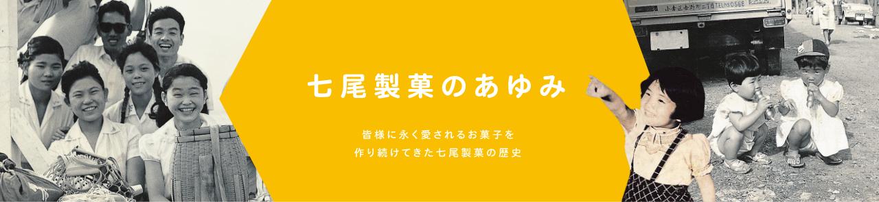 七尾製菓のあゆみ 皆様に永く愛されるお菓子を作り続けてきた七尾製菓の歴史