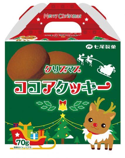 クリスマスココアクッキー