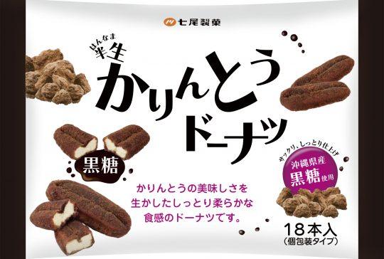 半生かりんとうドーナツ 黒糖18本
